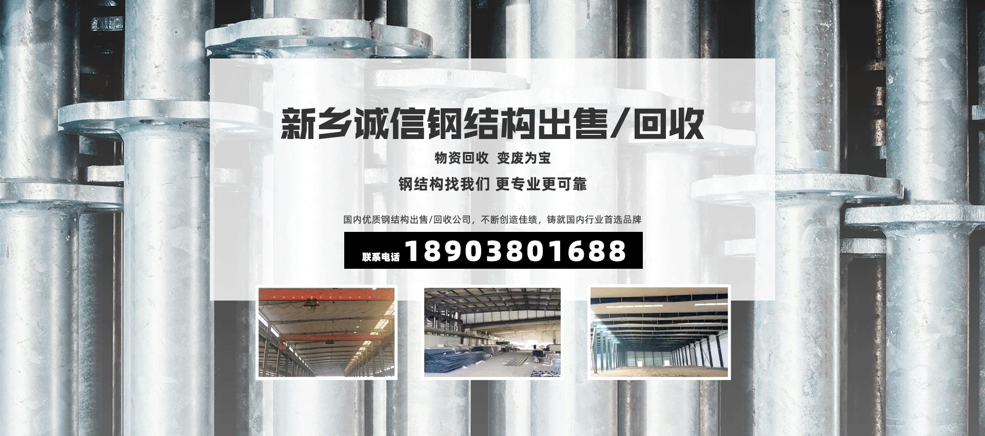 荆门出售各种钢结构服务